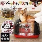 《タイムセール》猫 キャリーバッグ ペットキャリー ペットキャリーバッグ ペットキャリーケース 猫 犬 おしゃれ ディズニー アイリスオーヤマ DP-HC480