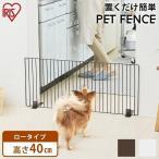 ペットフェンス 置くだけ 置き型 ペットゲート おしゃれ 軽量 連結可能 ペット ゲート 犬 ペット用ゲート ペット用フェンス ロータイプ P-SPF-94