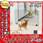 ペットフェンス 置くだけ 置き型 ペットゲート おしゃれ 軽量 連結可能 ペット ゲート 犬 ペット用ゲート ペット用フェンス 高さ55cm P-SPF-96