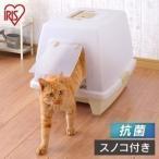 砂落としマット付脱臭ネコトイレ SN-520 アイリスオーヤマ  ( 猫 トイレ ネコトイレ フルカバー フード付き 本体 )
