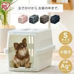 《タイムセール》猫 キャリーバッグ ペットキャリー バッグ キャリーケース 猫 犬 おしゃれ 飛行機 エアトラベルキャリー アイリスオーヤマ ATC-530
