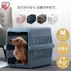 猫 キャリーバッグ ペットキャリー バッグ キャリーケース 猫 犬 おしゃれ キャリー 飛行機 エアトラベルキャリー アイリスオーヤマ ATC-670