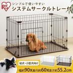 犬 ゲージ ケージ サークル ペットサークル システムサークル トレー付 STN-550E