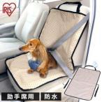 猫 キャリーバッグ ペット用ドライブシート 助手席用 防水 洗える ドライブ シート ペット用品 車 アイリスオーヤマ ペット 犬 猫 ドライブ おでかけ PDSE-60