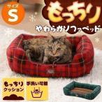 ペットベッド 猫ベッド 猫用ベッド ソファベッド 角型