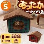 ペットベッド 猫ベッド 猫用ベッド ペットハウス Sサ