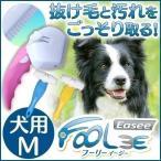 ペット用ブラシ フーリーイージー 犬用 Mサイズ アイリスオーヤマ  スリッカー ブラシ トリミング