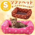 売り尽くしSALE☆あったかソファベッド Sサイズ PSFH450 アイリスオーヤマ (ペット 猫 犬 あったか ベッド グッズ ハウス)