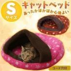 あったかキャットベッド Sサイズ PCBH450 アイリスオーヤマ (ペット 猫 犬 あったか ベッド グッズ ハウス)
