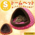あったかドームべッド Sサイズ PBDH410 アイリスオーヤマ (ペット 猫 犬 あったか ベッド グッズ ハウス)