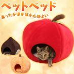 あったかペットベッド りんご・くり・かぼちゃ PBH450A・PBH460M・PBH450P アイリスオーヤマ (ペット 猫 犬 あったか ベッド グッズ ハウス)