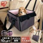 ≪5のつく日セール≫ペット用ドライブボックス PDFW-50 アイリスオーヤマ (W51×D33×H27 ペット 犬 猫 お出かけ 車 カー用品)