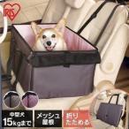 ペット用ドライブボックス PDFW-60 アイリスオーヤマ (W63×D43×H33 ペット 犬 猫 お出かけ 車 カー用品)