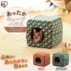 (ウィンターセール) ペットベッド ドーム型 冬用 犬 猫 ドーム型ハウス 洗濯 洗える おしゃれ 秋冬あったか キューブハウス Sサイズ PCHJ320 アイリスオーヤマ