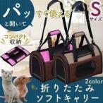 (タイムセール) 折りたたみソフトキャリー Sサイズ POTC-410A アイリスオーヤマ (ペット 犬 猫 ペットキャリー キャリーバック お出かけ) あすつく
