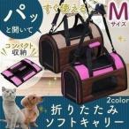 折りたたみソフトキャリー Mサイズ POTC-500A アイリスオーヤマ (ペット 犬 猫 ペットキャリー キャリーバック お出かけ) あすつく