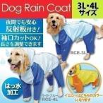 ショッピングレインコート レインコートRCE-3L・RCE-4L イエロー・ライトブルー 犬 ペット ペット用 ペットレインコート 雨 雨具アイリスオーヤマ