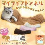 (ウィンターセール) ペットベッド 猫ベッド 猫用ベッド ペットプロ マイライフトンネル ペット 猫 犬 ベッド グッズ ハウス 犬ベッド 犬用ベッド あすつく