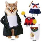 猫用変身着ぐるみウェア ペティオ (TC) ペット用 猫 服 キャットウェア 着ぐるみ コスチューム コスプレ