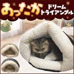 キトゥンドリーム トライアングル サンメイト (D) 猫 犬 ベッド ハウス ペットベッド あったか 秋冬 防寒対策 ハウス