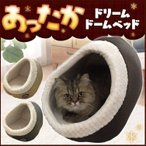 キトゥンドリーム ドームベッド サンメイト (D) 猫 犬 ベッド ハウス ペットベッド あったか 秋冬 防寒対策 ハウス