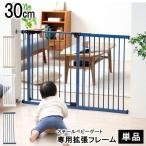 ペットゲート 拡張 拡張パーツ 拡張パネル つっぱり 伸縮 突っ張り棒 犬 安全ゲート 柵 フェンス 仕切り スチールゲート専用拡張パネル 30cm 88-1213 (D)