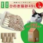 サンコー商事 ひの木の猫砂7L 7袋