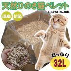 猫砂 天然ひのきチップ(32L)  システムトイレ用の猫砂