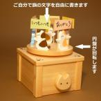 ネコがメッセージを伝える木製回転オルゴール(ボックスタイプ)