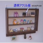 アクリル引き戸付き飾り棚 ウォールシェルフ フック6本付き 壁面に取り付けるコレクションケース 取付け用フック付き