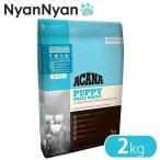 アカナ(ACANA)パピースモールブリード 2kg