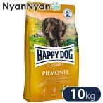 ハッピードッグ センシブル ピエモンテ(栗、ダック&シーフィッシュ) 10kg HAPPY DOG ドッグフード