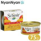 シシア(Schesir)キャット ツナ&マンゴー 75g 缶詰