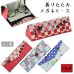 メガネケース かわいい おしゃれ 猫グッズ 雑貨 猫柄 ケース 収納 グッズ  (メール便限定送料無料) にゃん屋 折りたたみ メガネケース 全3種 単品