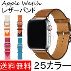 アップルウォッチ バンド レザー ベルト apple watch 本革 替え 交換 牛革 スポーツ カジュアル スーツ おしゃれ Apple Watch Series 1 2 3 4 5 6 SE