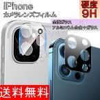 【数量限定 価格】iPhone 12 カメラ レンズ カバー ガラス iPhone12 mini pro max promax 全面 保護 フィルム 傷防止 9H 硬度 シート