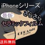 【お試し価格!】iPhone 12 セラミック マット フィルム Mini Pro ProMax 液晶 保護 フィルム