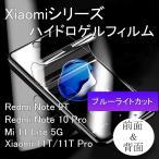 Redmi Note Note10 Pro 9T Mi 11 Lite 5G ハイドロゲル ブルーライトカット マット さらさら フィルム 前面 背面 液晶 保護フィルム mi11lite Note 10 5G Xiaomi
