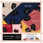 ネコマンジュウ ブランケット 猫 ネコマンジュウマイクロブランケット-S KW-362-15