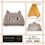 ネコマンジュウ ブランケット 猫 フードネコフード付ブランケット RW-305-15
