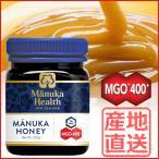 マヌカハニー MGO400+ 250g 送料無料 ニュージーランド 産地直送 はちみつ 蜂蜜 マヌカヘルス manuka health