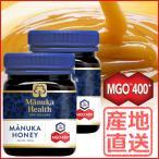 マヌカハニー MGO400+ 250g 送料無料 ニュージーランド 産地直送 はちみつ 蜂蜜 マヌカヘルス manuka health ×2個セット