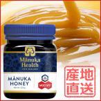 マヌカハニー MGO550+ 250g 送料無料 ニュージーランド 産地直送 はちみつ 蜂蜜  マヌカヘルス manuka health