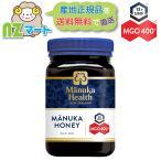 マヌカハニー MGO400+(UMF13+)500g  マヌカ はちみつ 蜂蜜 ニュージーランド(マヌカヘルス)|産地正規品|送料込み|追跡発送|