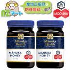 マヌカハニー MGO400+(UMF13+)500g  マヌカ はちみつ 蜂蜜 ニュージーランド【2個セット】(マヌカヘルス)|産地正規品|送料込み|追跡発送|