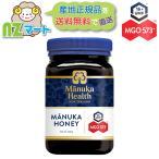 マヌカハニー MGO573+(UMF16+)500g (旧MGO550+)マヌカ はちみつ 蜂蜜 ニュージーランド (マヌカヘルス)|産地正規品|送料込み|追跡発送|