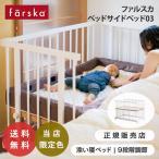 farska ファルスカ  ベビーベッド ベビーサークル  工具不要 柵の着脱で添い寝もできる  ベッドサイドベッド03 746128 コンパクト  新生児 乳幼児 ホワイト
