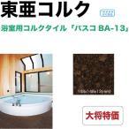 東亜コルク浴室用コルクタイルBA-13