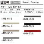 【送料無料】 サンゲツフロアタイル 目地棒2.5mm厚(MB-51-SからMB-57-S)Sサイズ3mm巾
