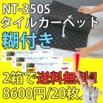 サンゲツ糊付きタイルカーペットNT-350Sシリーズケース(=20枚)販売
